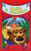 Маша и медведь   купить
