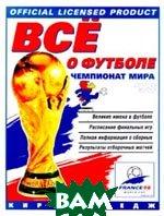 Все о футболе. Чемпионат мира' 98  К. Рэднедж купить