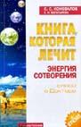Энергия сотворения  Коновалов С. купить