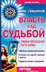 Власть над судьбой  Левшинов А. купить