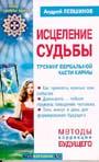 Исцеление судьбы тренинг вербальной части кармы  Левшинов А. купить