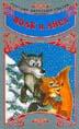 Волк и лиса   купить