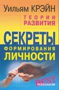 Теория развития Секреты формирования личности   Крэйн У. купить