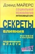 Социальная психология Интенсивный курс   Майерс Д. купить