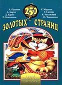 250 золотых страниц Книга 3  Перова М. купить