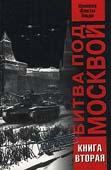 Битва под Москвой Книга 2  Жилин В., Греджев В., Сапрыкин М., Черногор В., Широков В. купить