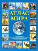 Атлас мира  Горчаков М. купить