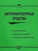 Автотранспортные средства 4 издание  Кузнецова Г.А. купить
