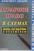 Аграрное право Конспект лекций в схемах   Толмачев А.П. купить