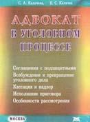 Адвокат в уголовном процессе  Калачева С.А. купить