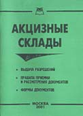 Акцизные склады  Лорина В.М. купить