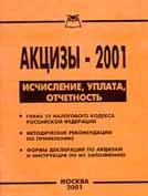 Акцизы 2001   купить