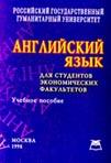 Английский язык для студентов экономических факультетов Учебное пособие  Воронцова И.И. купить