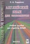 Английский язык для экономистов Учебное пособие  Коваленко П.И. купить