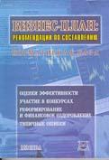 Бизнес-план Рекомендации по составлению  Громков А.В. купить