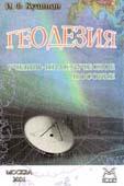 Геодезия Учебно-практическое пособие  Куштин И.Ф. купить