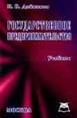 Государственное предпринимательство Учебник  Дойников И.В. купить