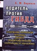 Водитель против ГИБДД  Бирюков Б.М. купить