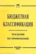 Бюджетная классификация Указания по применению Сборник нормативных актов   купить