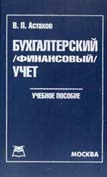 Бухгалтерский финансовый учет Учебное пособие  Астахов В.П. купить
