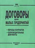 Договоры для малых предприятий  Пустозерова В.М. купить
