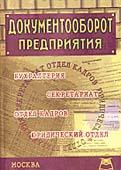 Документооборот предприятия  Подобед М.А., Усманова Н.Р. купить