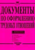 Документы по оформлению трудовых отношений  Пустозерова В.М. купить
