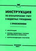 Инструкция по бухгалтерскому учету в бюджетных учреждениях с приложениями   купить