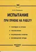 Испытание при приеме на работу  Соловьев А.А. купить