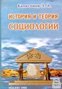 История и теория социологии Учебное пособие  Капитонов Э.А. купить