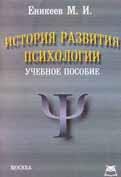 История развития психологии Учебное пособие  Еникеев М.И. купить