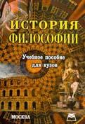 История философии Учебное пособие для ВУЗов  Мапельман купить