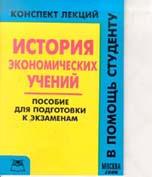 История экономических учений Конспект лекций  Чайка Е. купить