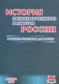 История экономического развития России Учебное пособие для вузов  Шуркалин купить