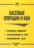 Кассовые операции и ККМ  Усманова Н.Р. купить
