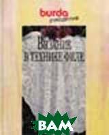Вязание в технике филе. Серия: Burda  ред. Е. Борисова, Е. Карпова.  купить