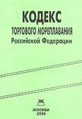 Кодекс торгового мореплавания РФ  Твердова М.Ю. купить