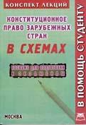 Конституционное право зарубежных стран Конспект лекций в схемах  Якушев А.В. купить