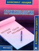 Криминология Конспект лекций  Желудков А. купить