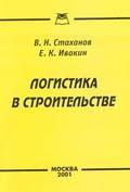Логистика в строительстве Учебное пособие  Стаханов В.Н. купить