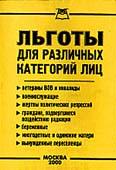Льготы для различных категорий лиц  Усманова Н.Р. купить