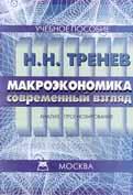 Макроэкономика Современный взгляд Учебное пособие для вузов  Тренев Н.Н. купить