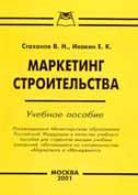 Маркетинг строительства Учебное пособие  Стаханов В.Н. купить
