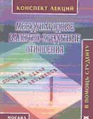 Международные валютно-кредитные отношения Конспект лекций  Бендина Н.В. купить