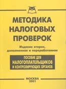 Методика налоговых проверок Пособие для налогоплательщиков и контролирующих органов   купить