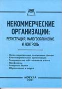 Некоммерческие организации регистрация, налогообложение и контроль  Лорина В.Н, купить