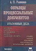 Образцы процессуальных документов следователя  Рыжаков А.П. купить