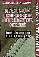 Организация и техника проведения внешнеэкономических операций Конспект лекций  Бендина Н.В. купить