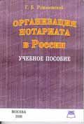 Организация нотариата в России Учебное пособие  Романовский Г.Б. купить