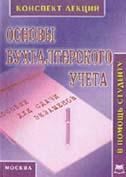 Основы бухгалтерского учета Конспект лекций  Оганесян А.А, купить
